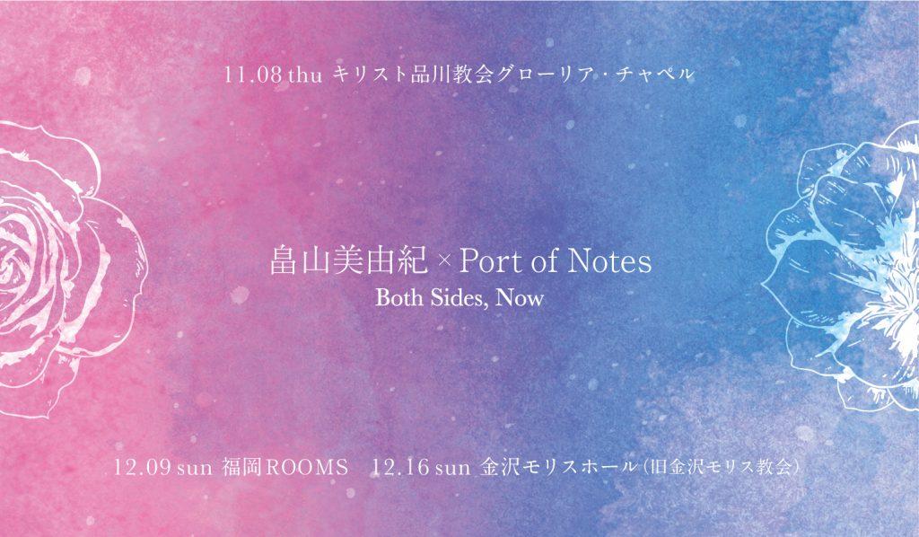 畠山美由紀 port of notes both sides now 東京 福岡 金沢で開催